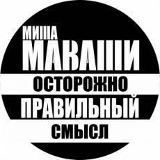 Наклейка Миша Маваши «Осторожно правильный смысл» фото