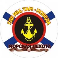 Наклейка «Морская пехота»