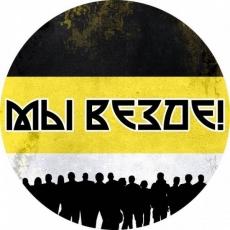 Наклейка Имперский флаг «Мы везде» фото
