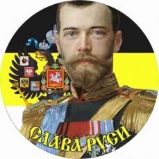 Наклейка Имперский флаг «Император Николай» фото