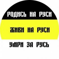Наклейка Имперский флаг «Родись на Руси» фото