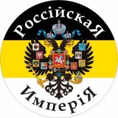 Наклейка с Имперским флагом «Российская Империя» фото