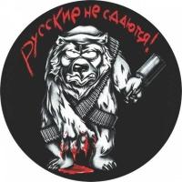 Наклейка «Русские не сдаются»