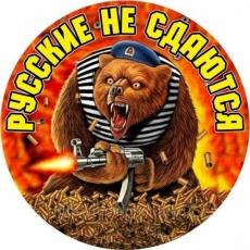 Наклейка «Русские не сдаются» с медведем ВДВ фото