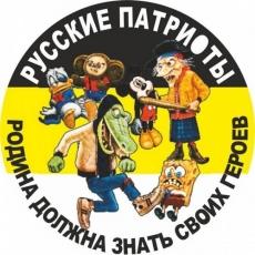 Наклейка с Имперским флагом «Русские патриоты» фото