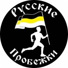 Наклейка «Русская пробежка» фото