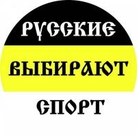 Наклейка Имперский флаг «Русские выбирают спорт»