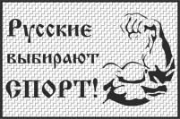 Наклейка «Русские выбирают спорт»  new