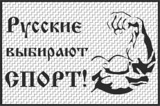 Наклейка «Русские выбирают спорт»  new фото