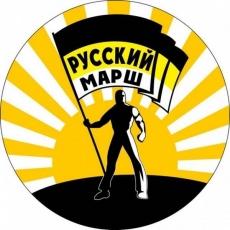 Наклейка «Русский марш» фото