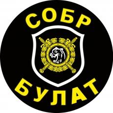 """Наклейка СОБР """"Булат"""" фото"""