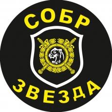 """Наклейка СОБР """"Звезда"""" фото"""