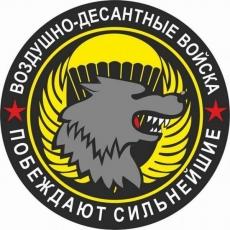 Наклейка «Спецназ ВДВ» фото