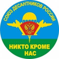 Наклейка ВДВ «Союз десантников» фото
