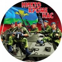 Наклейка ВДВ «БТР»