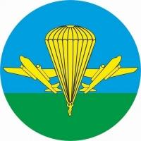 Наклейка «ВДВ РФ»