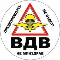 Наклейка ВДВ «ВДВ не минздрав» фото