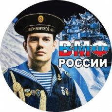 Наклейка ВМФ «Матрос» фото