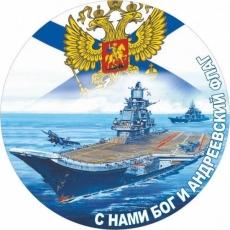 Наклейка «ВМФ» новый фото