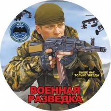 Наклейка Военная разведка «Разведчик» фото