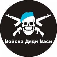 Наклейка ВДВ «Войска Дяди Васи»