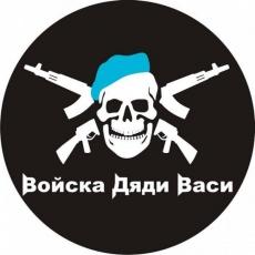 Наклейка ВДВ «Войска Дяди Васи» фото