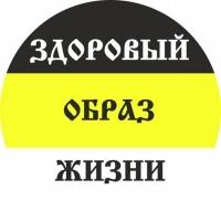 Наклейка Имперский флаг «ЗОЖ»