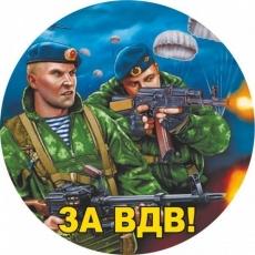 Наклейка ВДВ «За ВДВ» новый фото