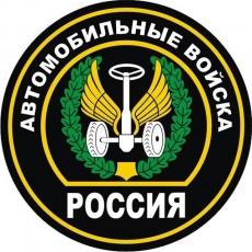 Наклейка «Автомобильные войска» фото