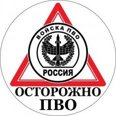 Наклейка войска ПВО «Осторожно ПВО» фото