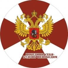 Наклейка «Внутренние войска» с девизом фото