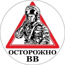 Наклейка Внутренних войск «Осторожно ВВ» фото
