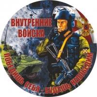 Наклейка Внутренних войск «Боец»