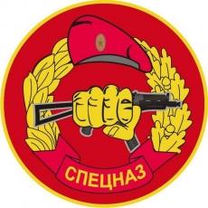Наклейка «Спецназ» берет фото