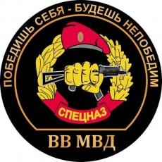 Наклейка «Спецназ ВВ» с девизом фото