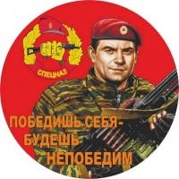 Наклейка Спецназ ВВ «Спецназовец»