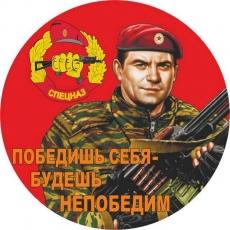 Наклейка Спецназ ВВ «Спецназовец» фото