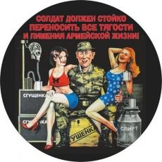 Наклейка «Общевойсковая» фото