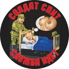 Наклейка общевойсковая «Солдат спит» фото