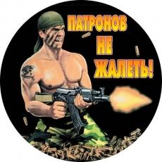 Наклейка «Патронов не жалеть» фото