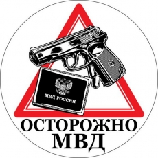 Наклейка МВД «Осторожно МВД» фото