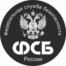Наклейка «ФСБ» фото