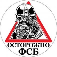 Наклейка ФСБ «Осторожно ФСБ» фото