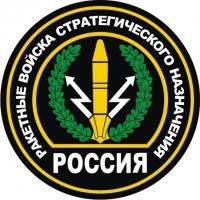 Наклейка РВСН с надписью