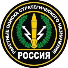Наклейка РВСН с надписью фото