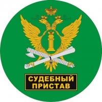 Наклейка «Служба судебных приставов»