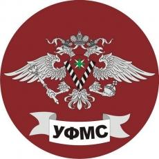 Наклейка «УФМС» фото
