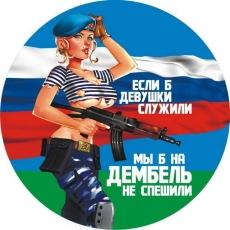 Наклейка «Дембель» фото