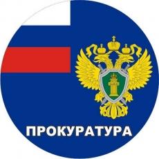 Наклейка «Прокуратура» фото
