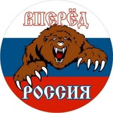 Наклейка «Вперёд Россия с Медведем» фото
